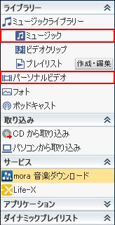 x,アプリ 保存先画面