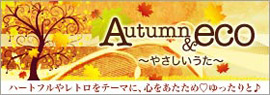 Autumn &eco特集