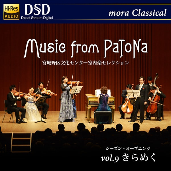 Music from PaToNa vol.9 きらめく