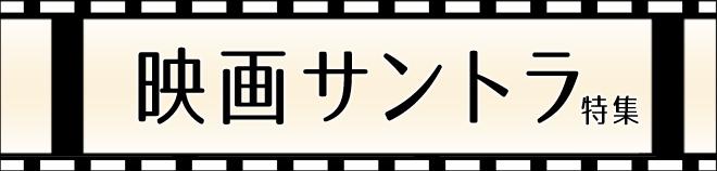 映画サウンドトラック特集