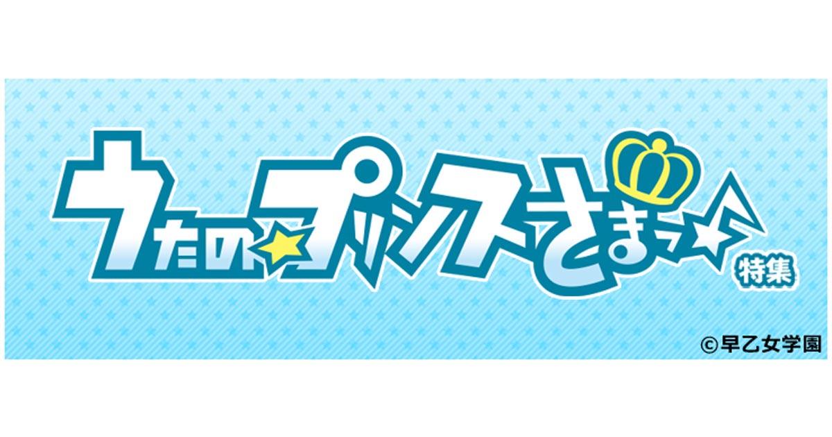 アニメ主題歌特集[2016秋]|音楽...
