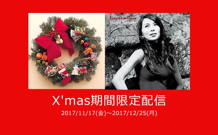 【X'mas期間限定配信】山下達郎「クリスマス・イブ」、竹内まりや「すてきなホリデイ」