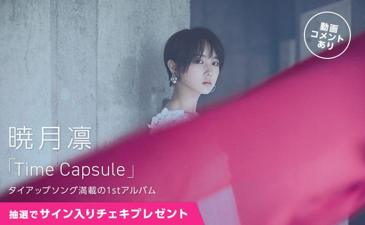 【動画コメント】暁月凛、念願の1stアルバム「Time Capsule」リリース!
