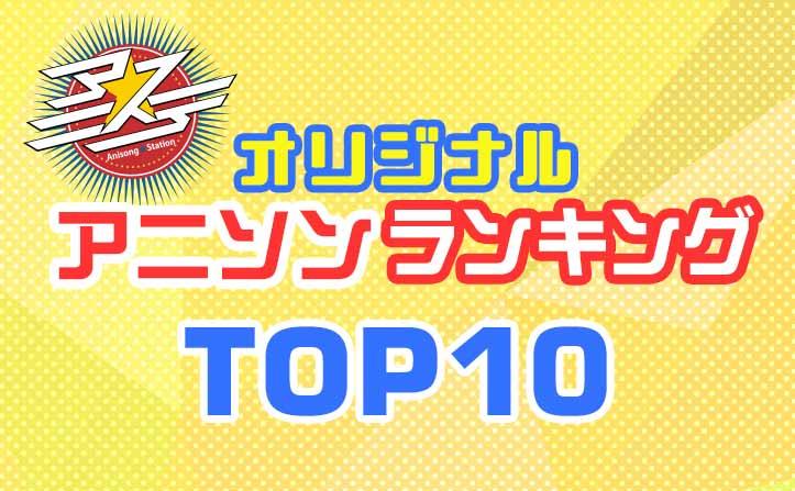 5/25放送「アニ☆ステ」(アニステ)オリジナル アニソンランキングTOP10発表