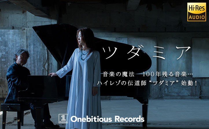 """ハイレゾ伝道師""""ツダミア""""ファーストシングルリリース!"""
