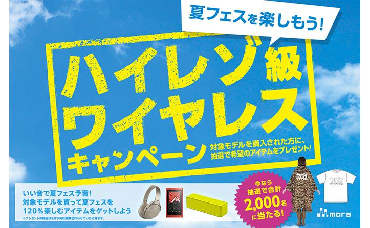 ハイレゾ級ワイヤレスキャンペーン!moraポイントが当たる!
