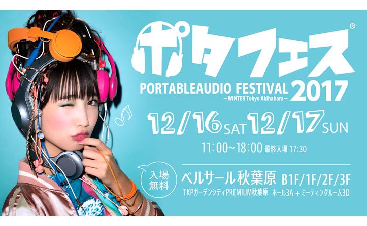 mora presents「ポタフェス2017」特別試聴コンテンツはこちら!!