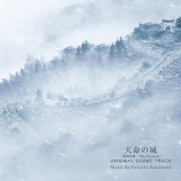 デジタルブックレット期間限定配信中!「天命の城」オリジナル・サウンドトラック