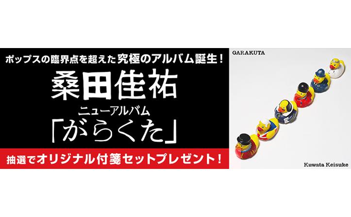 【特典あり】桑田佳祐 ニューアルバム『がらくた』配信開始!