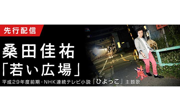 桑田佳祐 朝ドラ『ひよっこ』主題歌「若い広場」配信開始!