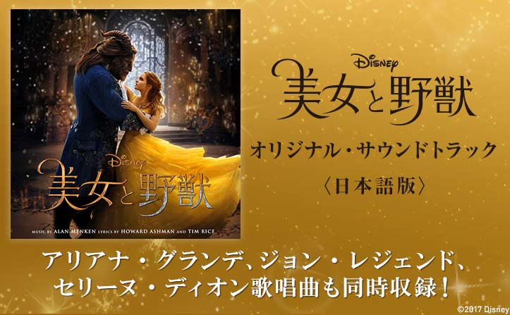 映画「美女と野獣」サントラハイレゾ配信!