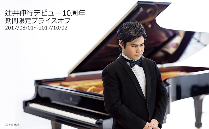 辻井伸行デビュー10周年 プライスオフ