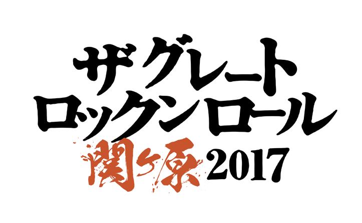 """氣志團""""対戦型""""フェスイベント<THE GREAT ROCK'N'ROLL SEKIGAHARA 2017>4月15日16日開催!"""