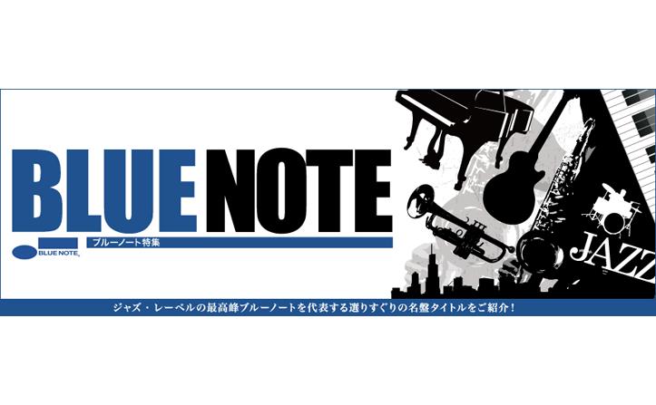 bluenote_アイキャッチ170203