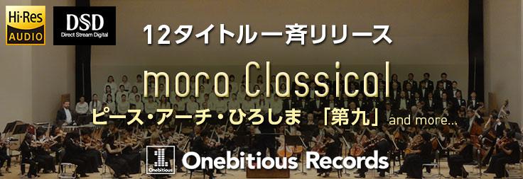 mora Classicalから12月12日12作品の ハイレゾ一挙配信リリース!