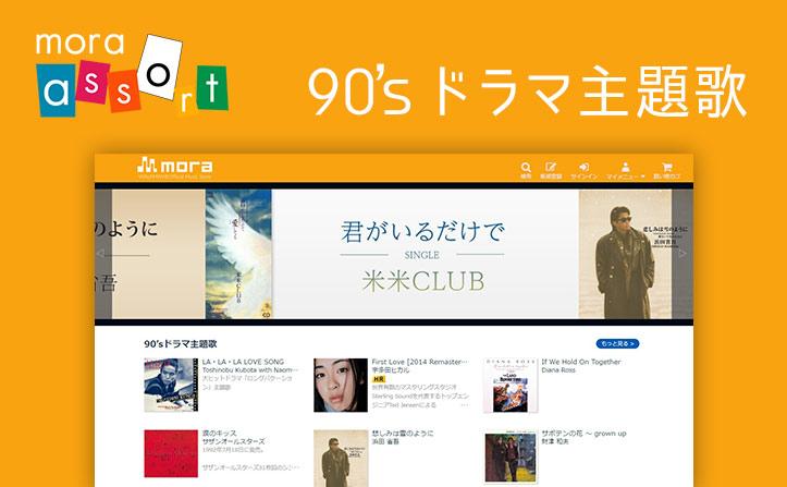 mora assort店舗紹介! その⑮「90'sドラマ主題歌」
