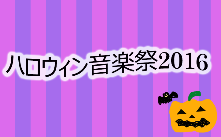 TBS系『ハロウィン音楽祭2016』!伝説のあの歌番組も!