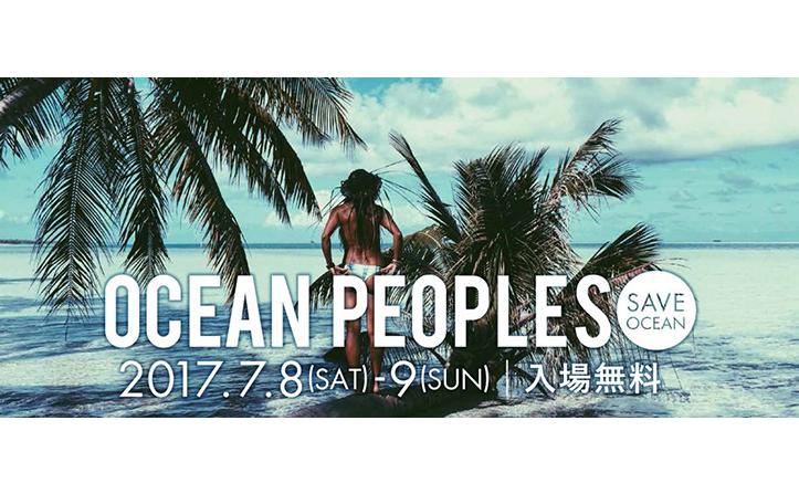 OCEAN PEOPLES'17 タイムテーブル発表!