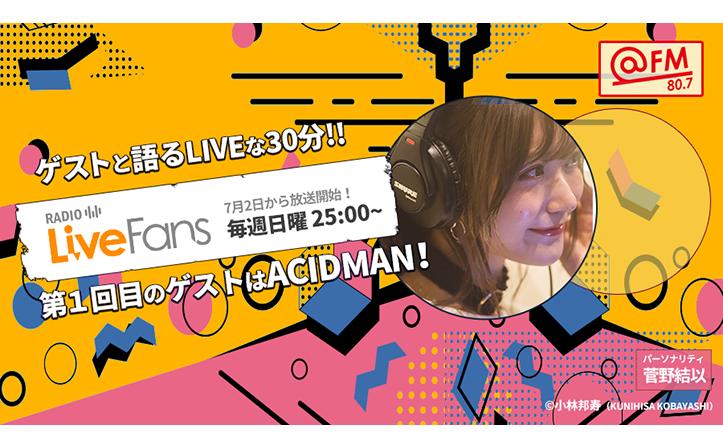 7月2日より音楽ライブトーク番組「LiveFans」放送開始!