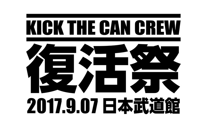 KICK THE CAN CREW「復活祭」出演アーティスト発表!