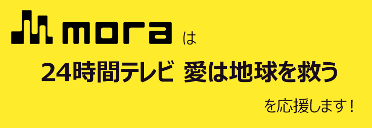 いよいよ明日8/27放送!24時間テレビ39─