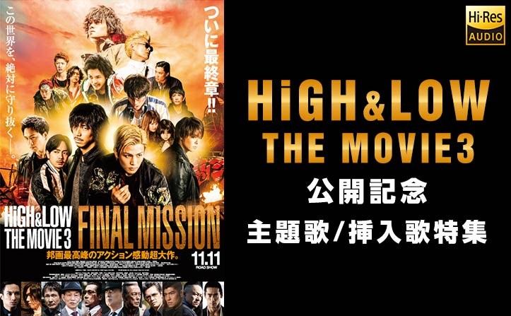 『HiGH&LOW THE MOVIE 3 』公開!HiGH&LOW関連曲特集