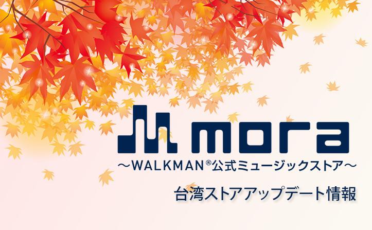 mora台湾 ランキングが50位まで閲覧可能に!