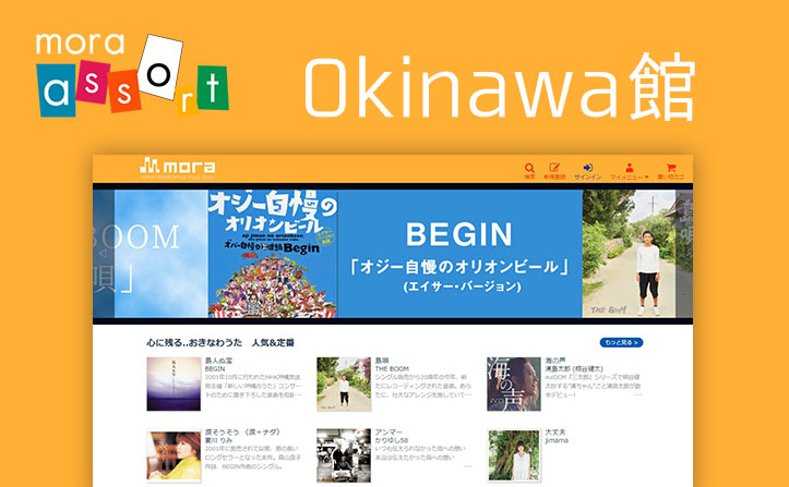mora assort店舗紹介! その⑱「Okinawa館」