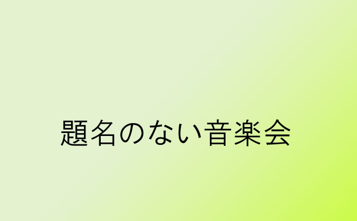 2016/4/3放送「題名のない音楽会」にてFF特集!