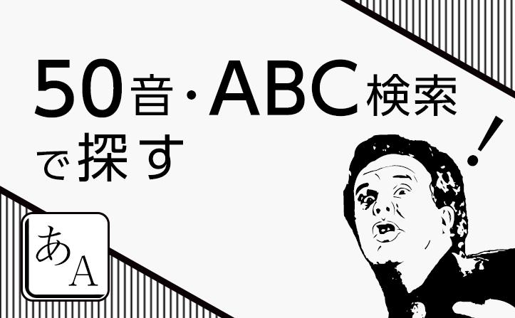 【検索強化】50音・ABC検索が可能に!ハイレゾも探しやすく!