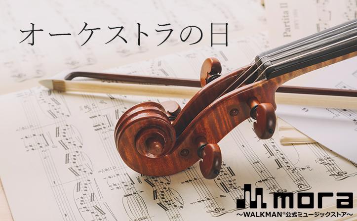 耳に良い日は、オーケストラをハイレゾで!