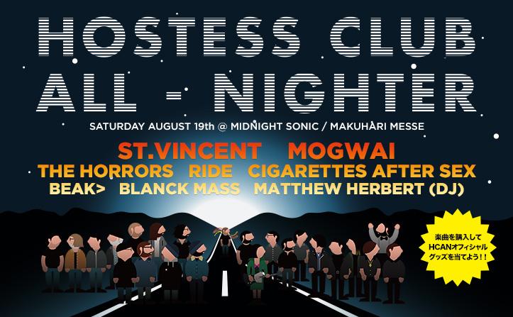 洋楽好き必見!HOSTESS CLUB ALL-NIGHTERが8月19日深夜に幕張メッセで開催!