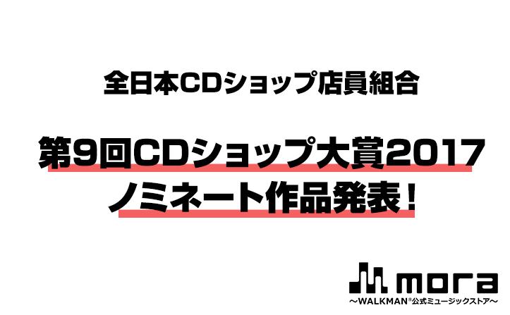 「CDショップ大賞」ノミネート作品が発表!