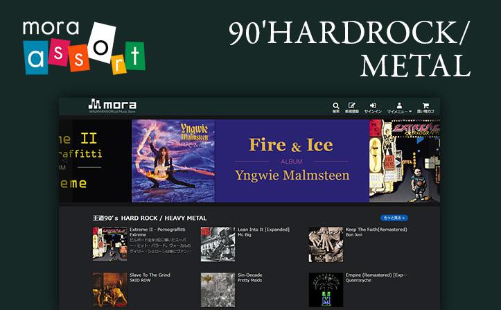 mora assort店舗紹介! その⑯「90's HARDROCK/HEAVY METAL」