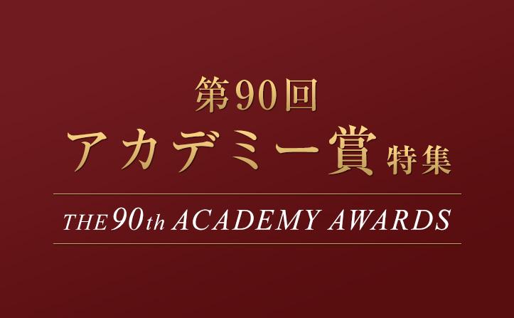 第90回アカデミー賞 ノミネート映画作品のサントラ、主題歌をご紹介!