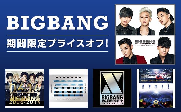 【2018/1/8(月) まで】BIGBANG期間限定プライスオフ