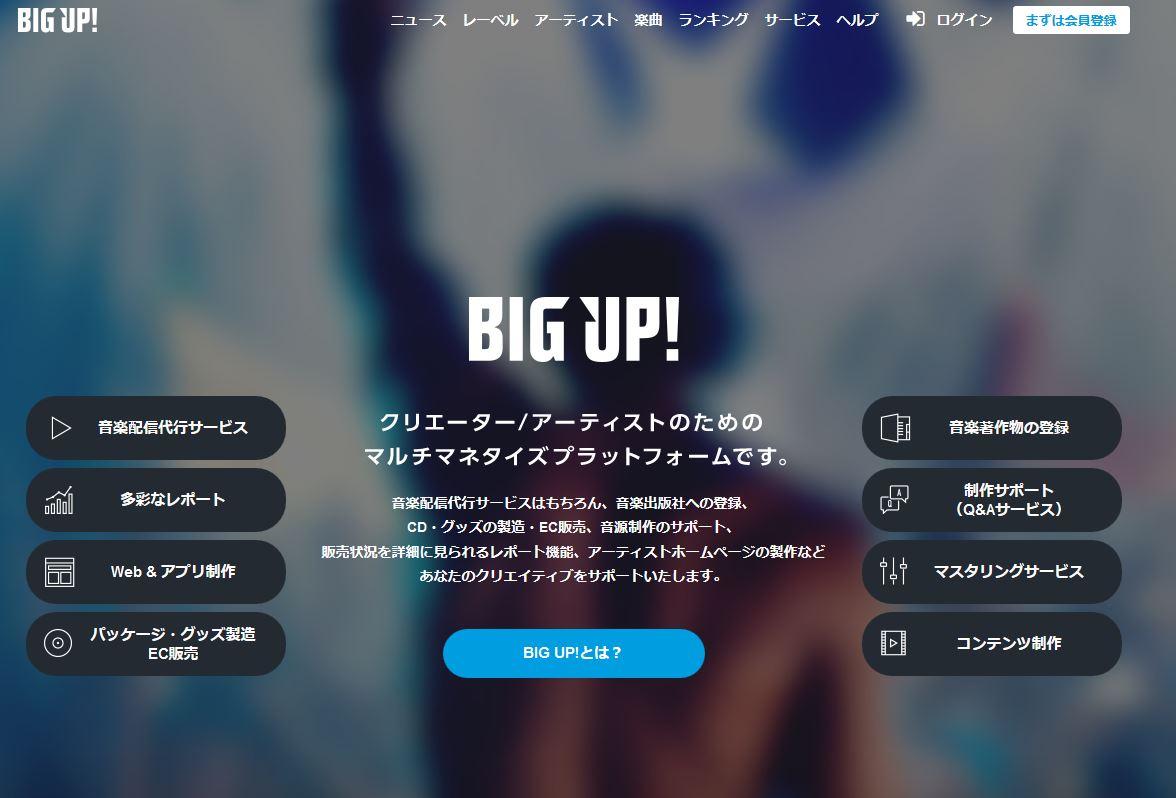 BIG UP! 配信スタート