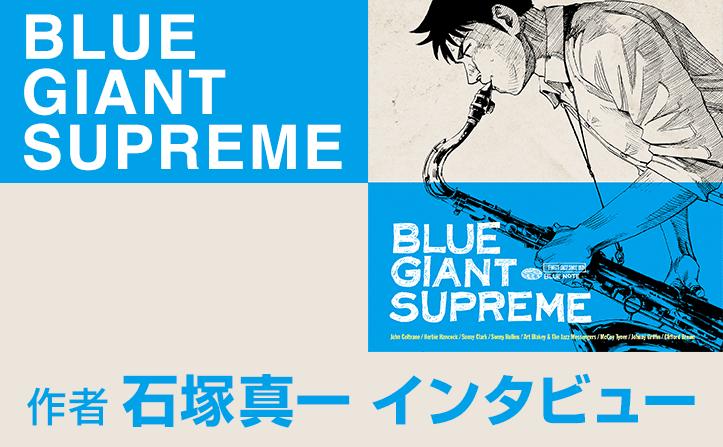 『BLUE GIANT SUPREME』作者・石塚真一さんインタビュー