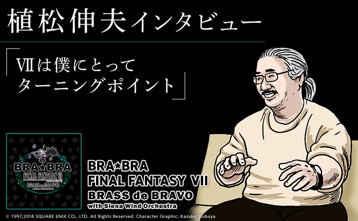 植松伸夫インタビュー 『BRA★BRA FINAL FANTASY VII BRASS de BRAVO with Siena Wind Orchestra』リリース記念