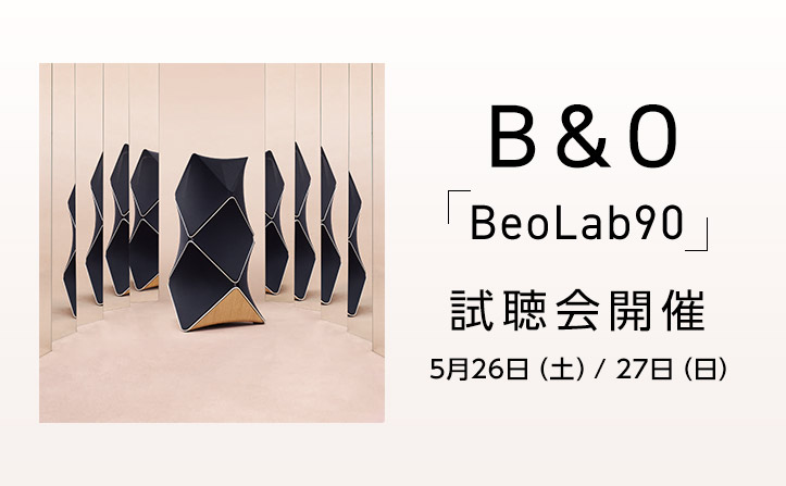 B&O「BeoLab90」の試聴会が5月26,27日に開催