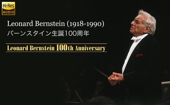 レナード・バーンスタイン 生誕100周年記念作品が続々登場!