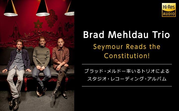 ブラッド・メルドー率いるトリオによる新作スタジオ・レコーディング・アルバム到着!