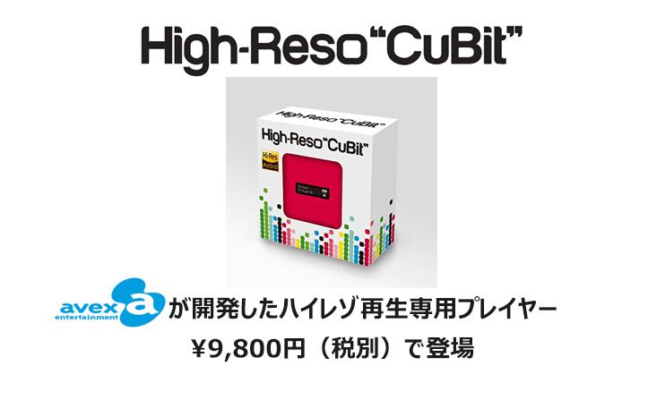 "avexが開発したハイレゾ再生専用プレイヤーHigh-Reso""CuBit""発売!"