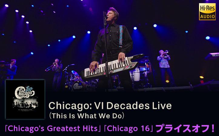 【プライスオフ 5/10まで】Chicagoの未発表ライヴ音源を集めた感涙のライヴ・コレクションが発売! 旧譜プライスオフも
