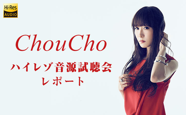 ChouCho 3rdアルバム『color of time』ハイレゾ音源試聴イベント レポート