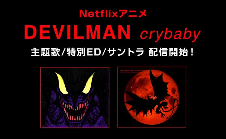 「DEVILMAN crybaby」主題歌・サントラ配信開始! デビルマン!