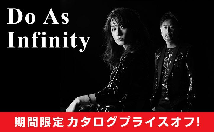 Do As Infinity 澤野弘之プロデュースの新曲リリース&カタログプライスオフキャンペーン