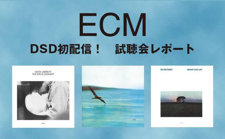 ECM Records DSD初配信! 試聴会レポート(絵と文:牧野良幸)