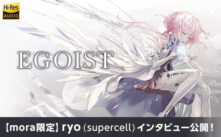 全曲をリマスタリング! 初のベストアルバムをリリースしたEGOISTのプロデューサー・ryoインタビュー