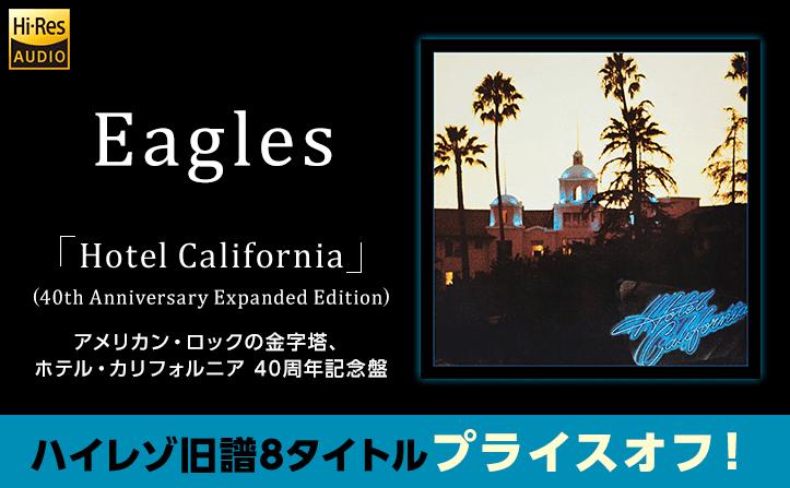 【2018/1/11(木)まで】Eaglesホテル・カリフォルニア  40周年記念盤発売記念!ハイレゾ旧譜プライスオフ!